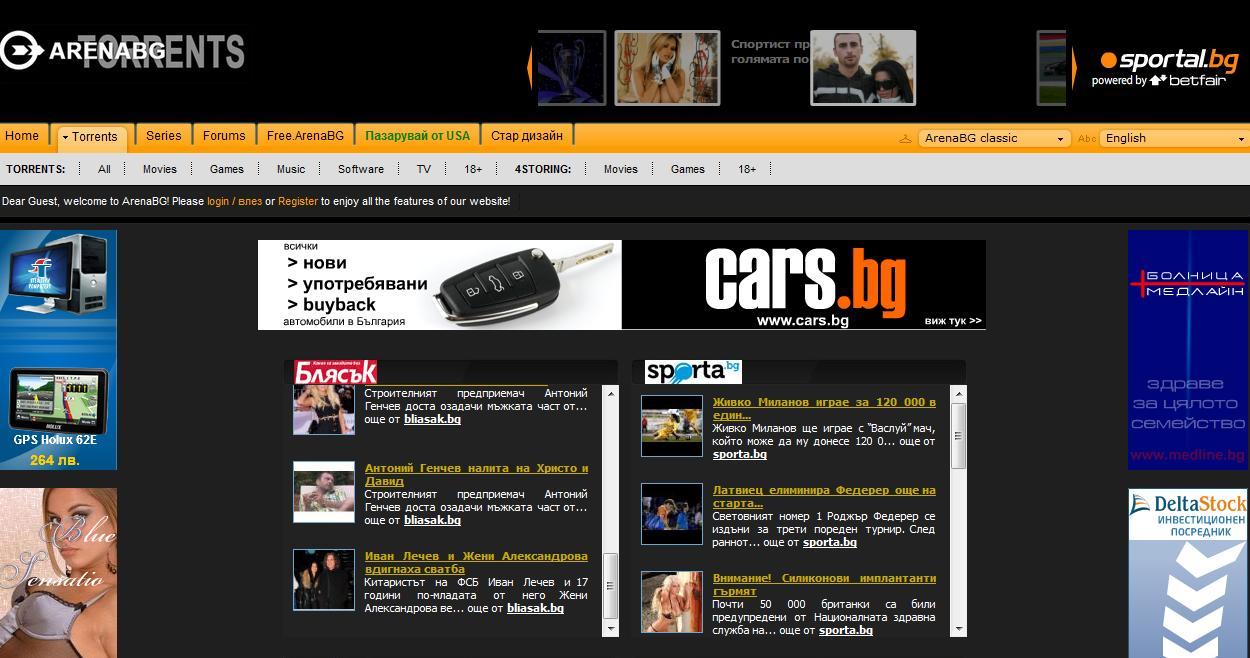 Arenabg.Com от чужбина